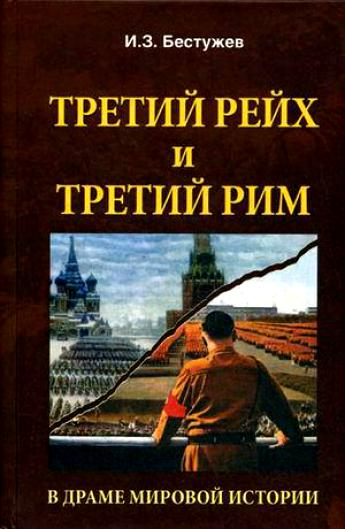 Третий Рейх и Третий Рим в драме мировой истории