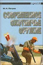 Петров М.Н. Современное охотничье оружие