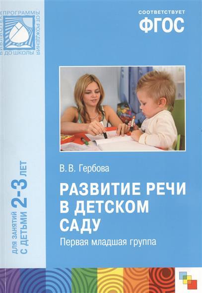 Развитие речи в детском саду. Первая младшая группа (вторая группа раннего возраста)