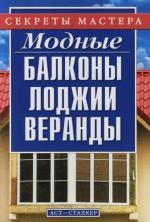 Жилякова И. (авт.-сост.) Модные балконы лоджии веранды