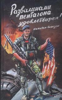 Война 2030 Развалинами Пентагона удовлетворен