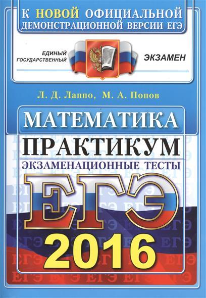 ЕГЭ 2016. Математика. Экзаменационные тесты. Практикум по выполнению типовых тестовых заданий
