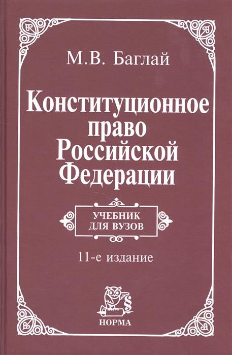 Баглай М. Конституционное право РФ Баглай
