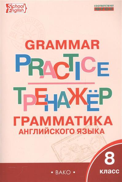 Тренажер. Грамматика английского языка. 8 класс