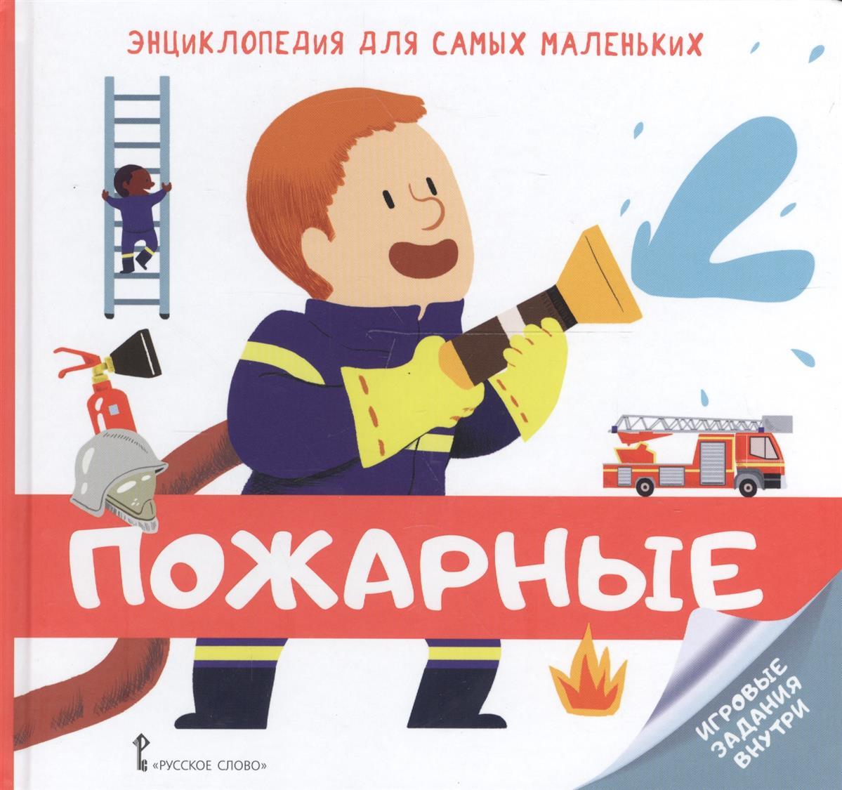 Фронти М. Пожарные