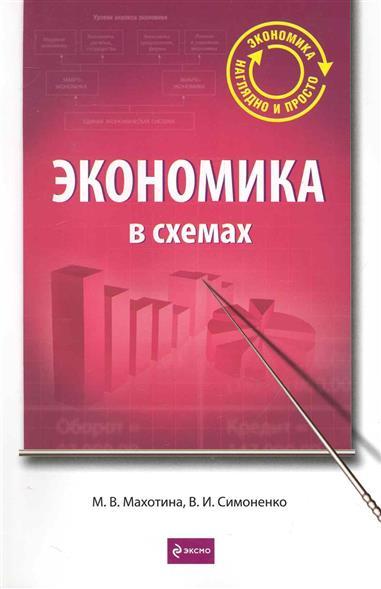 Махотина М.: Экономика в схемах Учеб. пос.