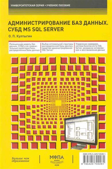 Книга Администрирование баз данных СУБД MS SQL Server Учеб. пос.. Култыгин О.