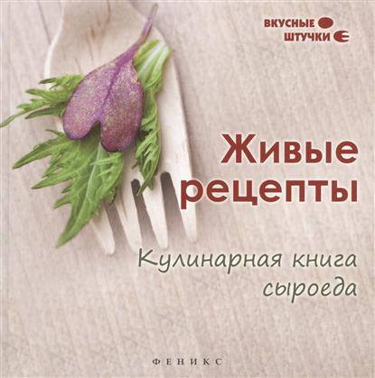 Низеенко Е. Живые рецепты. Кулинарная книга сыроеда bossa nova bossa nova толстовка скейтпарк с капюшоном серая