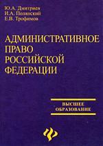 Административное право РФ Дмитриев