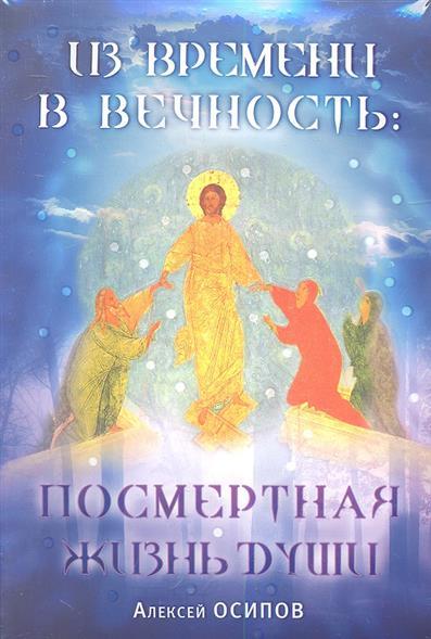 Осипов А. Из времени в вечность: Посмертная жизнь души (+2CD) книгу из времени в вечность посмертная жизнь души