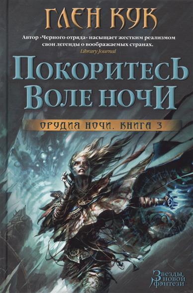 Кук Г. Орудия Ночи: Книга 3. Покоритесь воле Ночи глен кук тирания ночи