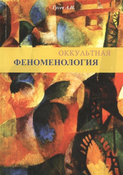 Гусев А. Оккультная феноменология а гусев