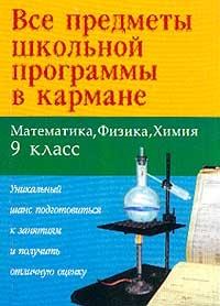 Математика Физика Химия 9 кл