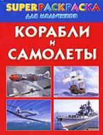 Рахманов А. (худ) Р Корабли и самолеты Superраскраска для мальчиков