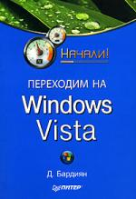 Бардиян Д. Переходим на Windows Vista Начали ISBN: 9785469016779 сумка printio переходим на электромобили