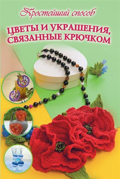Цветы и украшения связанные крючком