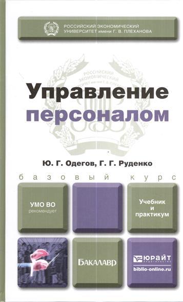 Одеров Ю., Руденко Г. Управление персоналом. Учебник для бакалавров