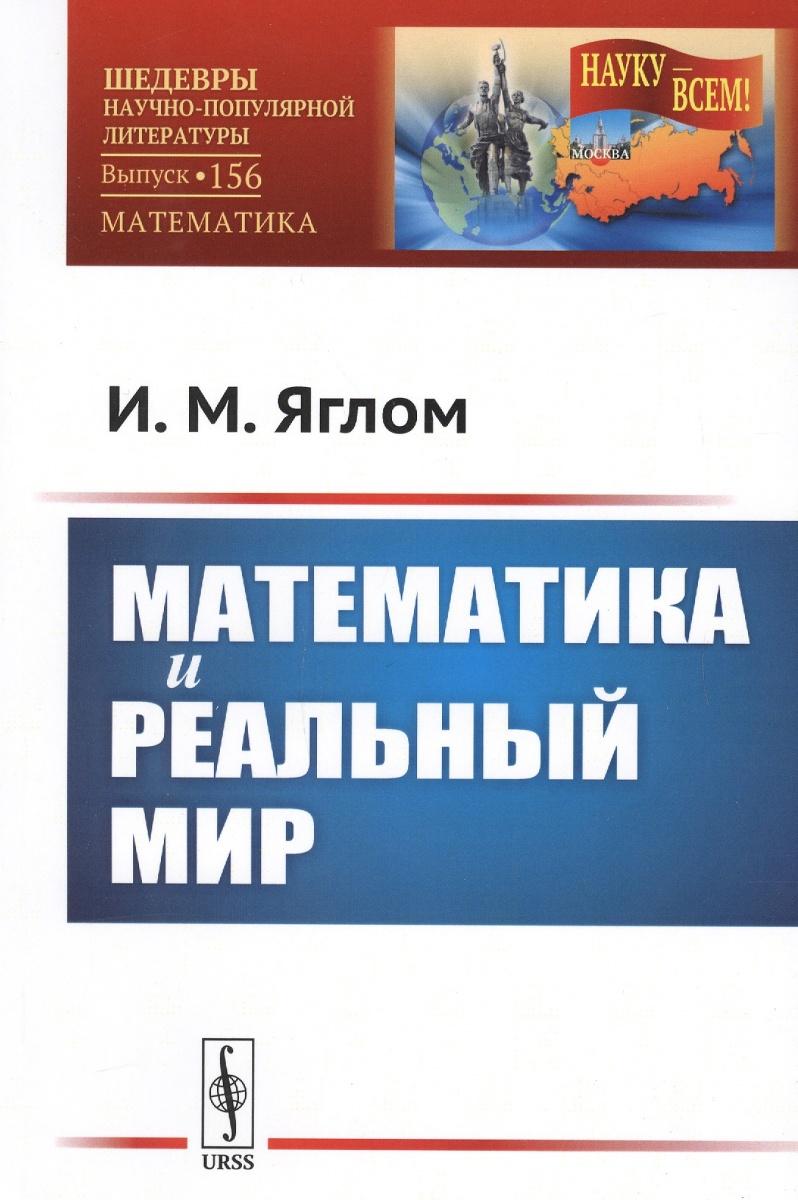 Математика и реальный мир