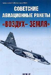 Советские авиационные ракеты воздух-земля