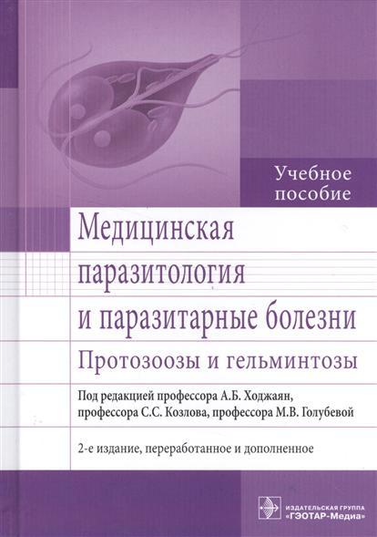Ходжаян А., Козлов С., Голубева М. (ред.) Медицинская паразитология и паразитарные болезни. Протозоозы и гельминтозы. Учебное пособие е е корнакова медицинская паразитология