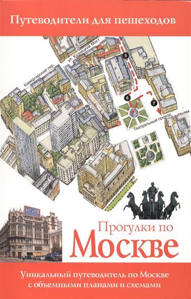 Прогулки по Москве. Путеводители для пешеходов. Второе издание, исправленное и дополненное