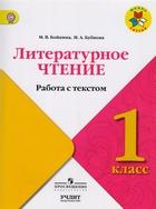Литературное чтение. 1 класс. Работа с текстом. Учебное пособие для общеобразовательных организаций