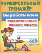 Вырабатываем автоматические навыки письма
