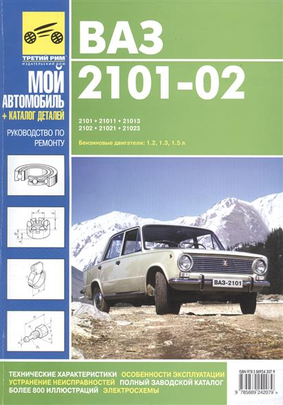 ВАЗ-2101, ВАЗ-21011, ВАЗ-21013, ВАЗ-2102, ВАЗ-21021, ВАЗ-21023. Бензиновые двигатели: 1,2, 1,3, 1,5 л. Руководство по эксплуатации, техническому обслуживанию и ремонту. Каталог запасных частей аксессуары на ваз 2111