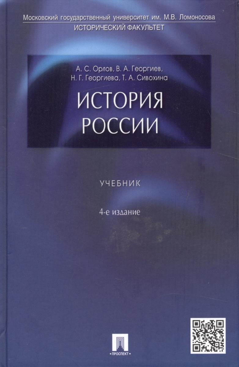 Учебник орловой мгу история россии