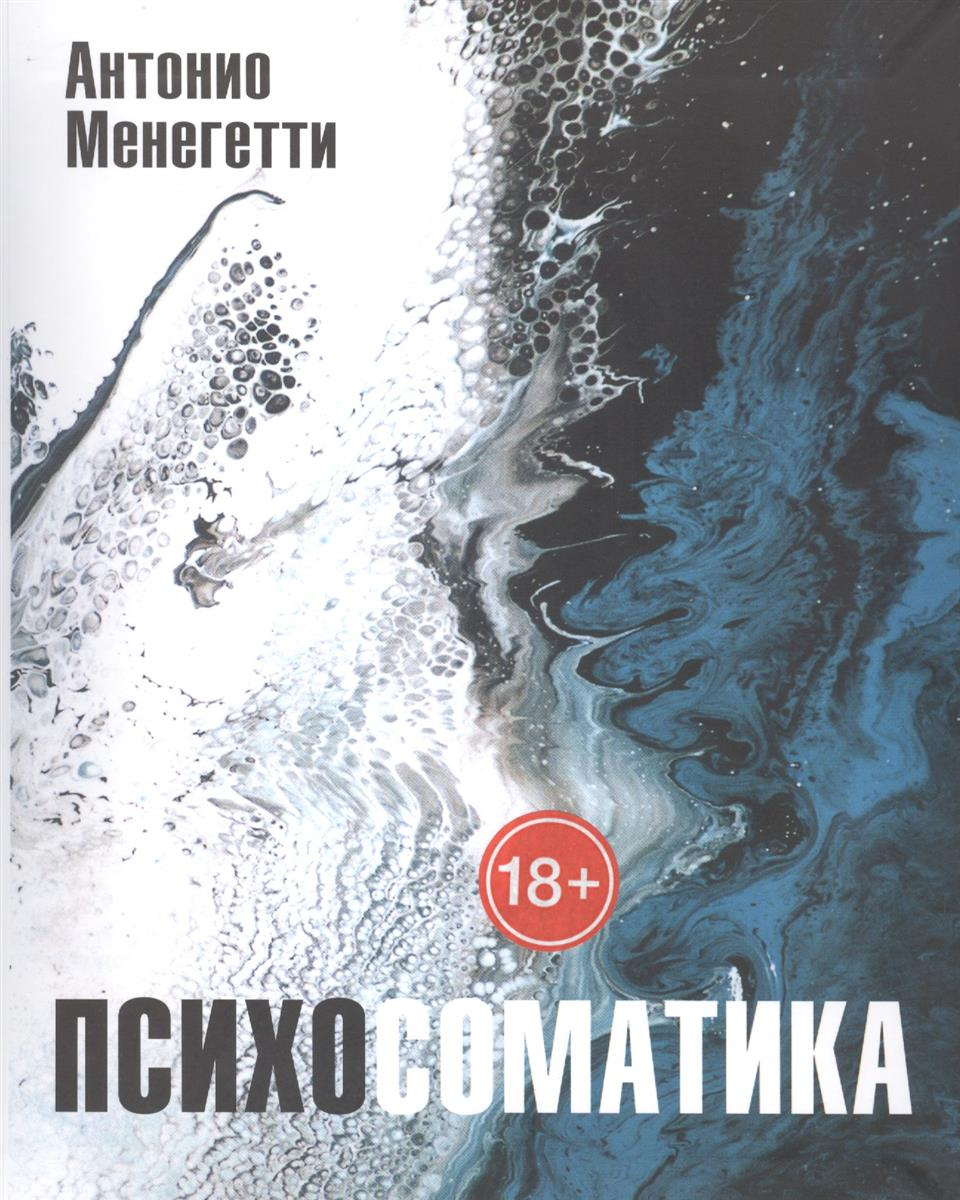 Менегетти А. Психосоматика с точки зрения онтопсихологии