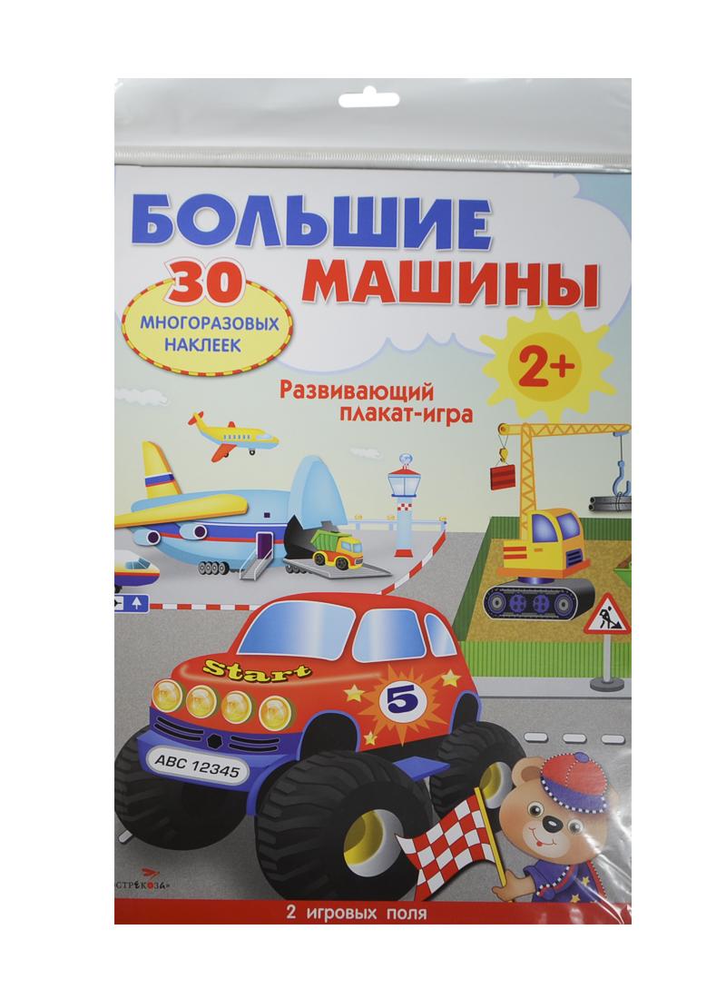 Вовикова О. (худ.) Большие машины. Развивающий плакат-игра с многоразовыми наклейками