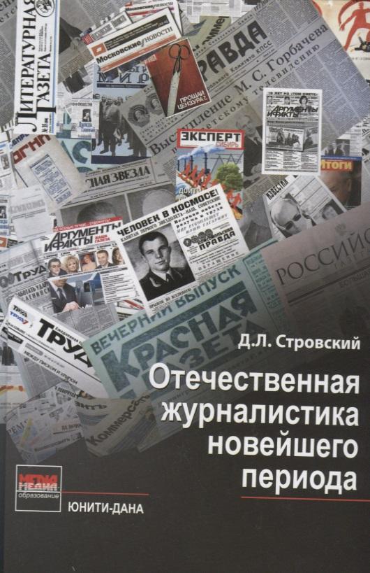 Стровский Д. Отечественная журналистика новейшего периода