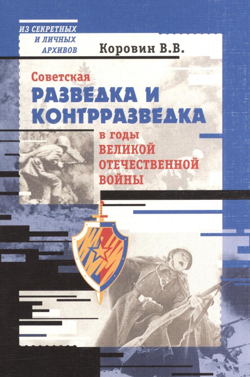 Коровин В. Советская разведка и контрразведка в годы Великой Отечественной войны