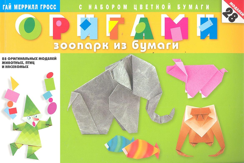Гросс Г. Оригами. Зоопарк из бумаги. С набором цветной бумаги. 28 оригинальных моделей животных, птиц и насекомых