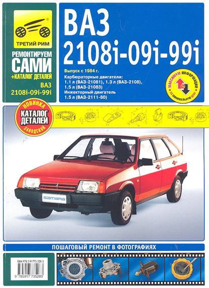 ВАЗ 2108 21081 21083 21083-20 2109 21093 21093-20 21099 21099-21 в фото