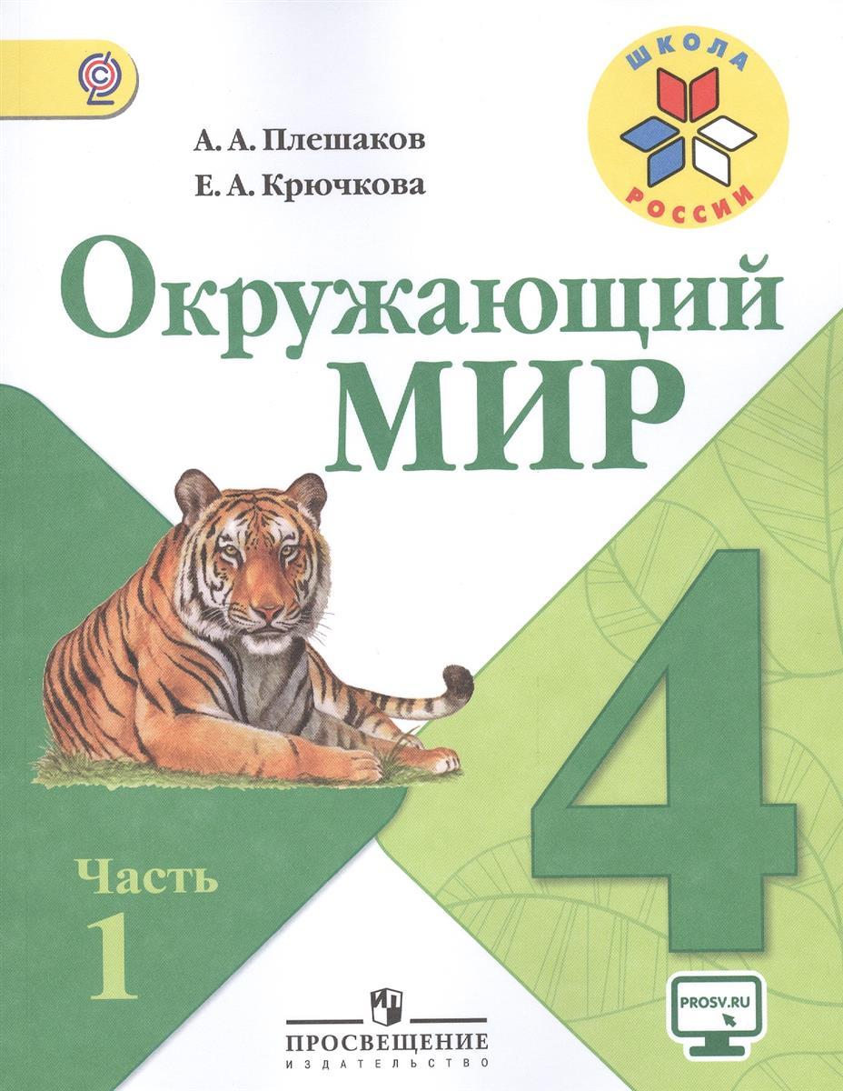 Окружающий мир. 4 класс. В 2-х частях. Учебник для общеобразовательных организаций (комплект из 2-х книг)