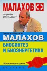 Малахов Г. Биосинтез и биоэнергетика г п малахов энциклопедия здорового питания