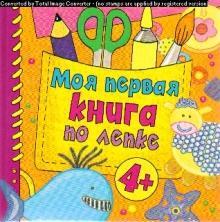 Николя К. Моя первая книга по лепке моя первая книга