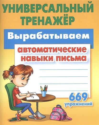 Петренко С.: Вырабатываем автоматические навыки письма