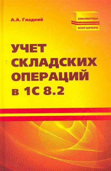Гладкий А.: Учет складских операций в 1С 8.2