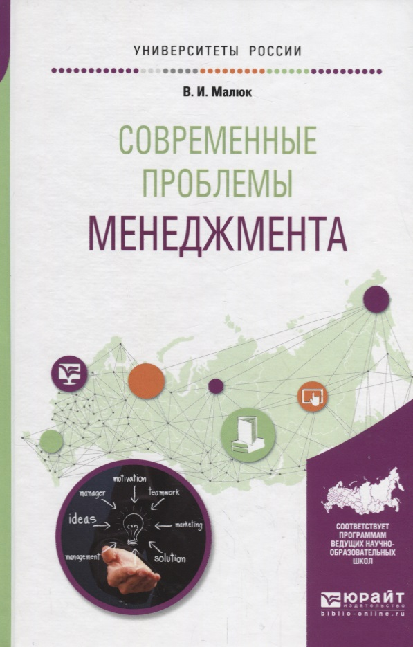 Малюк В. Современные проблемы менеджмента. Учебное пособие для бакалавриата и магистратуры