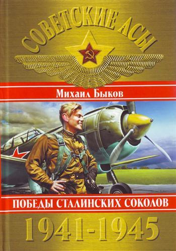 Советские асы 1941-1945 Победы Сталинских соколов