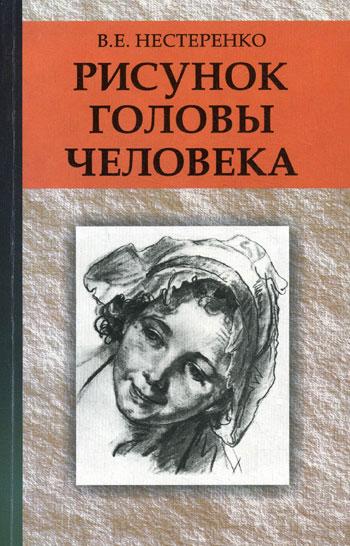 Нестеренко В. Рисунок головы человека