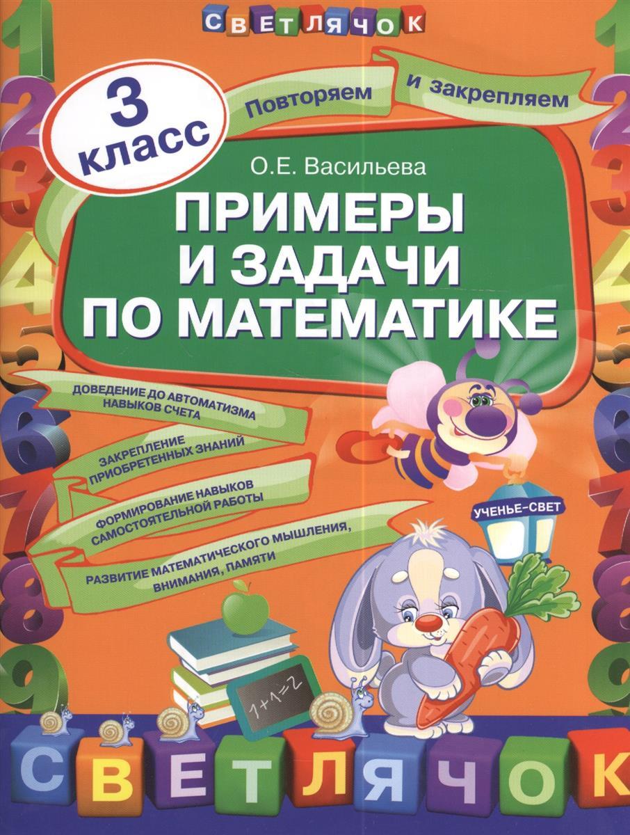 Васильева О. Примеры и задания по математике. 3 класс. ISBN: 9785699663361 о е васильева решаем примеры 3 4 классы