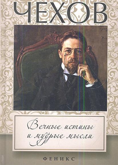 Чехов: вечные истины и мудрые мысли
