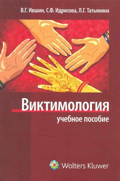 Виктимология Учеб. пособие