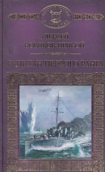 Новиков-Прибой А. Капитан первого ранга дроздов а интендант третьего ранга
