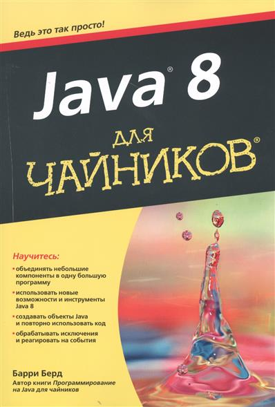 Берд Б. Java® 8 для чайников берд б программирование на java для чайников 3 е издание