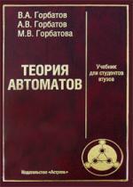 Горбатов В. Теория автоматов борис горбатов избранное