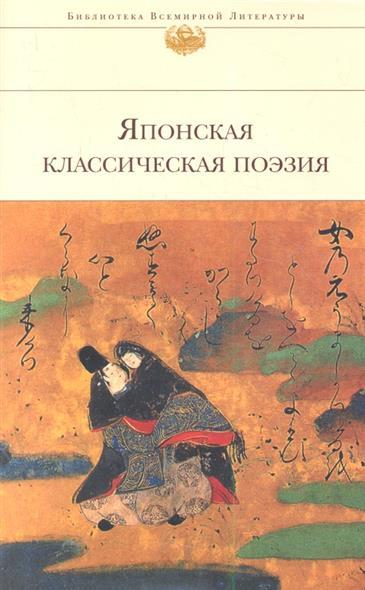 Японская классическая поэзия. Перевод со старояпонского
